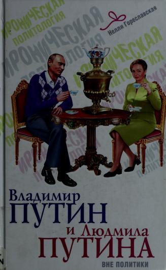 Cover of: Ekaterina Furt͡seva | Natalii͡a Korneeva