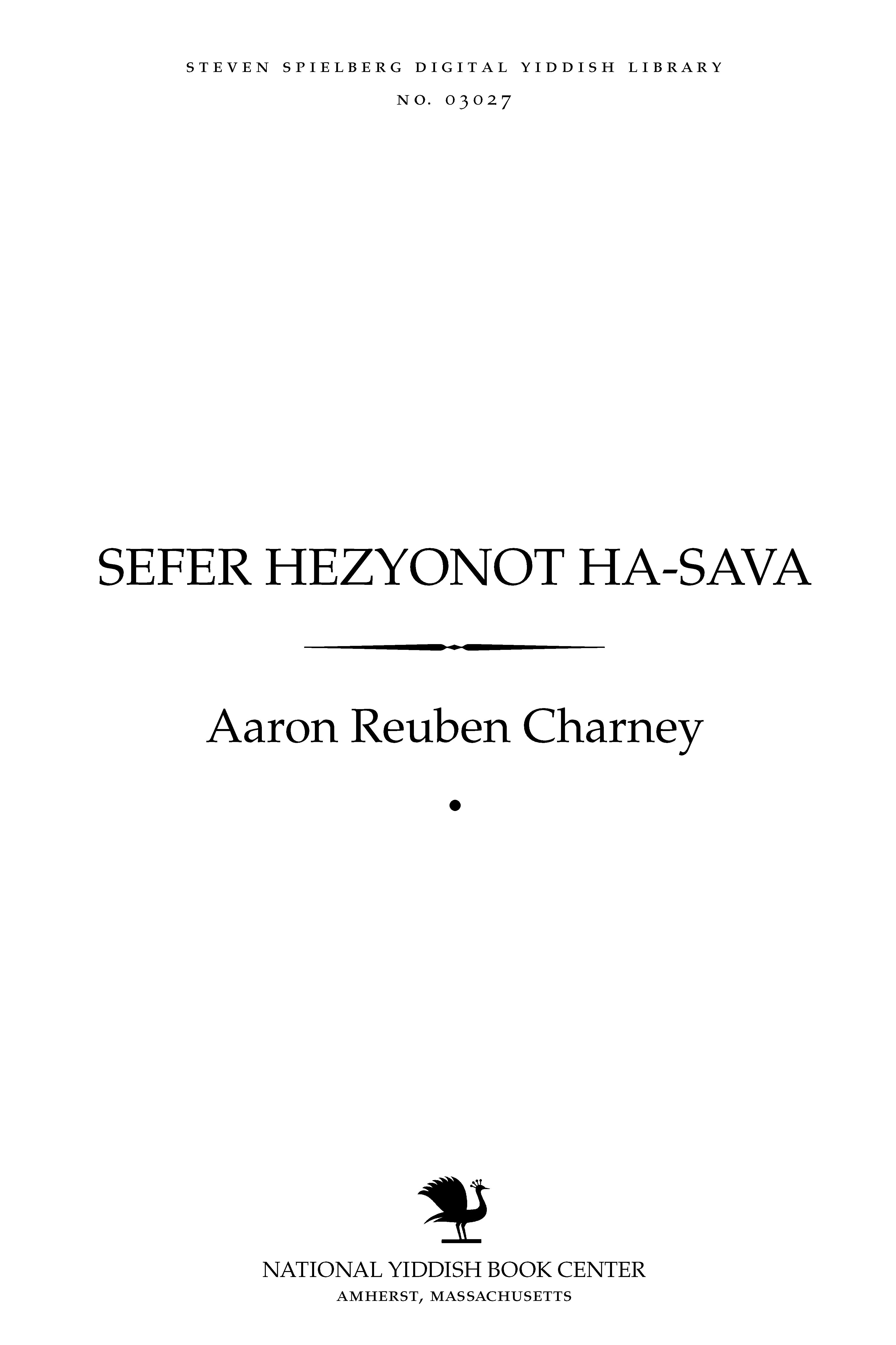 Cover of: Sefer Ḥezyonot ha-sava